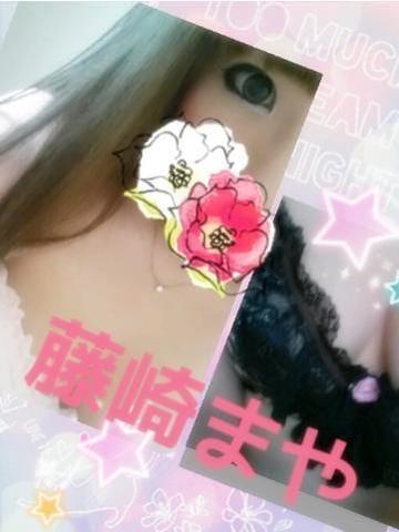 「マヤと❤」11/14日(水) 00:48 | 藤崎まやの写メ・風俗動画