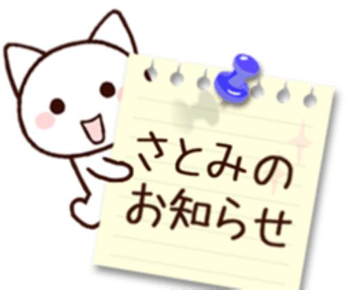 「13日火曜日のありがとう」11/14(水) 01:10 | さとみの写メ・風俗動画