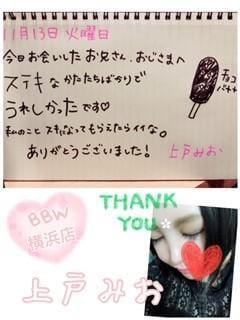 上戸「今日のお礼です(*´꒳`*)」11/14(水) 01:10   上戸の写メ・風俗動画