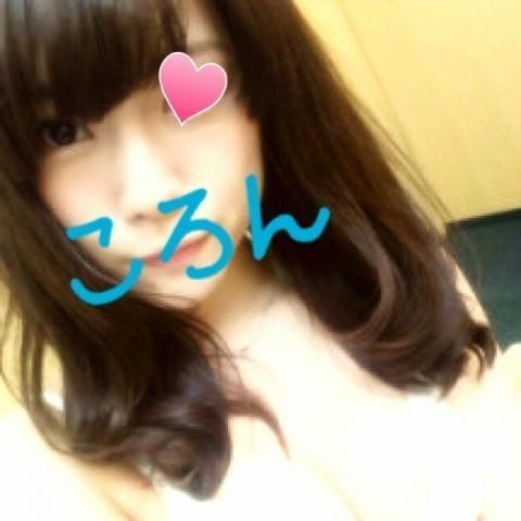 ころん「お礼!」11/14(水) 01:17 | ころんの写メ・風俗動画
