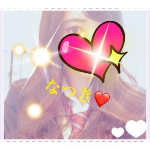 なつき「お礼♪」11/14(水) 02:37 | なつきの写メ・風俗動画