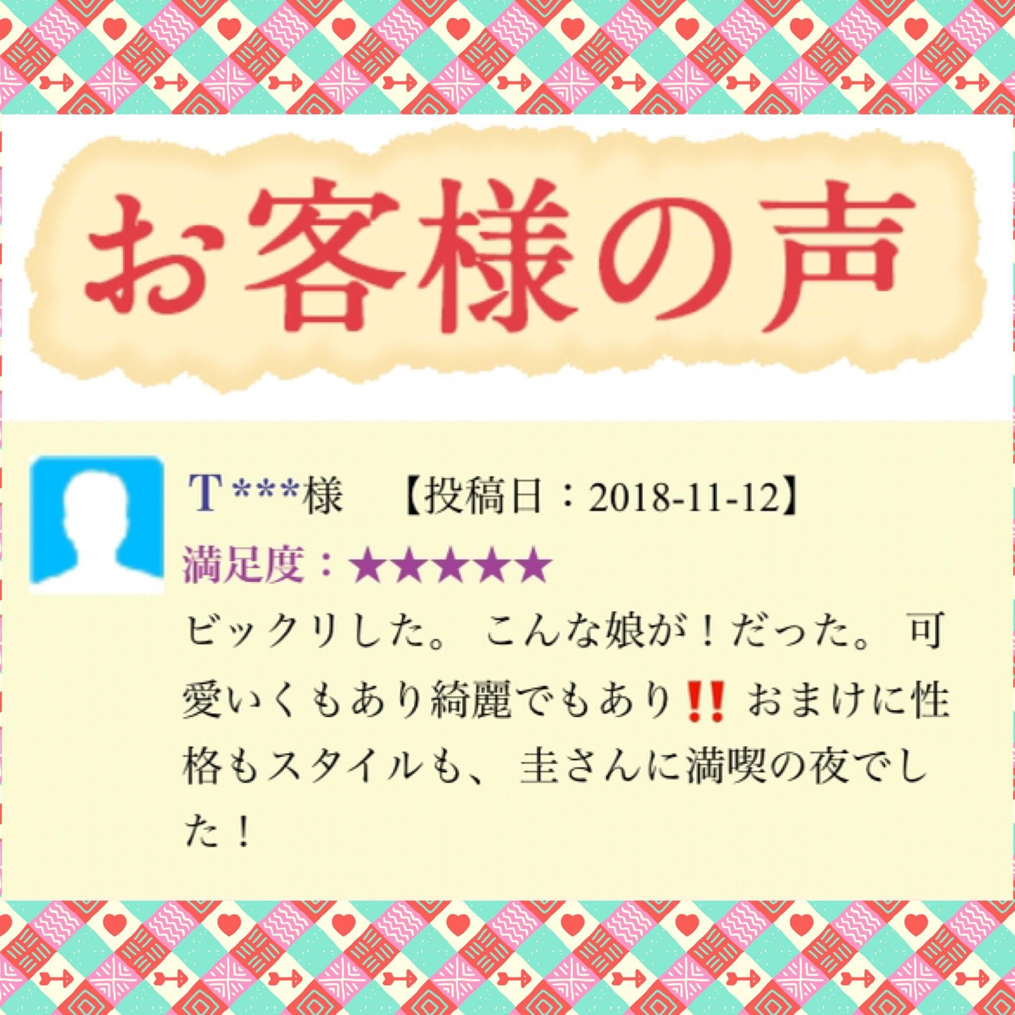 圭-けい「ありがとうございます。」11/14(水) 03:13 | 圭-けいの写メ・風俗動画