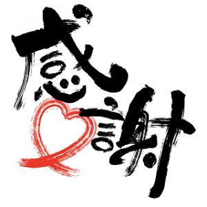 「お礼♡彦根駅の貴方様へ」11/14(水) 15:10   綾瀬 花音の写メ・風俗動画