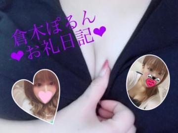 「70分 Nお兄さん」11/14日(水) 15:28   倉木ぽるん(60分10千円)の写メ・風俗動画