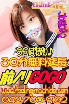 しずね「じゃっじゃーん!!」11/14(水) 18:44 | しずねの写メ・風俗動画