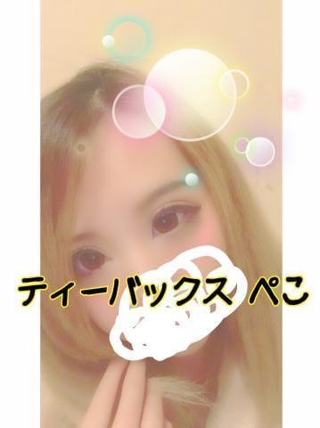 ぺこ「まさかの!」11/14(水) 20:22 | ぺこの写メ・風俗動画