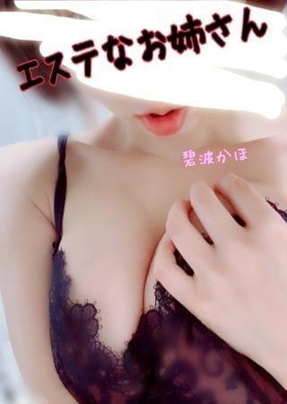 「諦めるな!喝入れ。」11/14日(水) 22:17   碧波かほの写メ・風俗動画