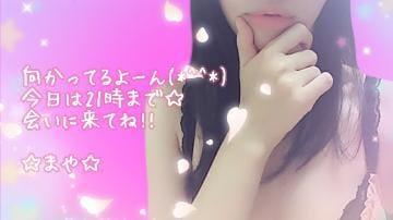 「こんにちわんわんっ」11/15(木) 10:15 | まやの写メ・風俗動画
