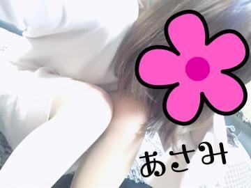 アサミ「きもちいい?」11/15(木) 13:25   アサミの写メ・風俗動画