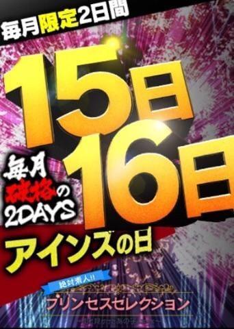 「イベント!」11/15(木) 15:01 | ゆかの写メ・風俗動画