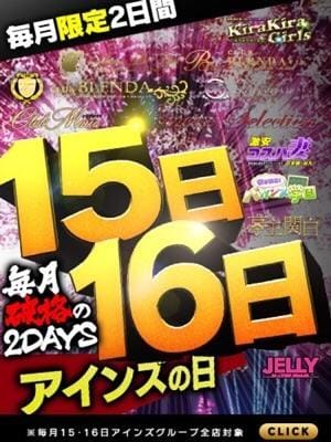 つきひ「?イベント?」11/15(木) 16:32 | つきひの写メ・風俗動画