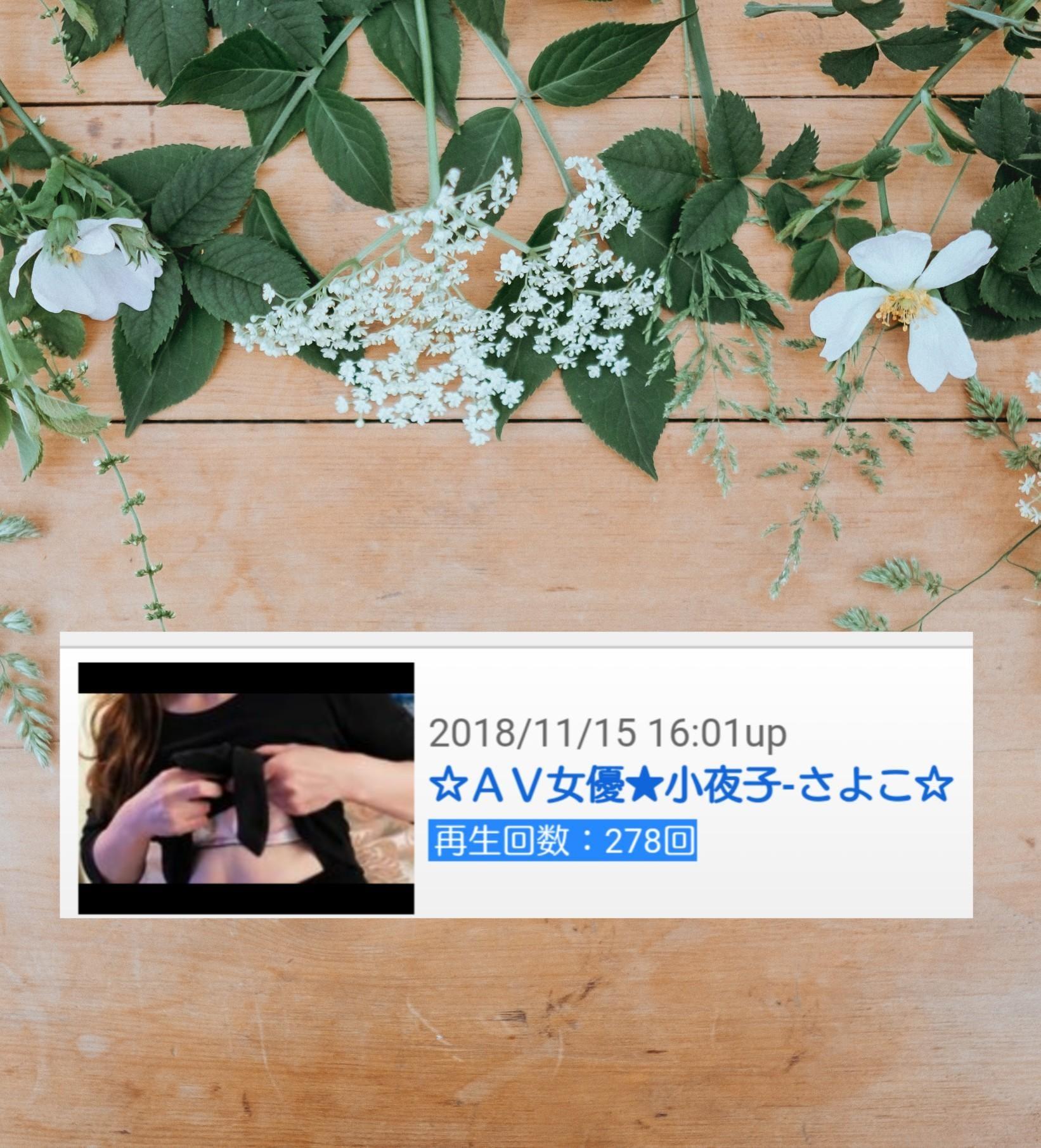 「こんばんわ^^*」11/15(木) 22:09 | 小夜子-さよこの写メ・風俗動画