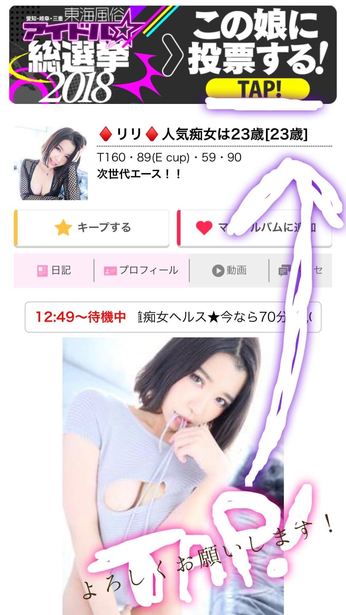 「TAP!してね☆」11/15日(木) 22:41 | リリの写メ・風俗動画
