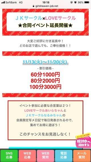「★イベント」11/15日(木) 22:54 | ゆいほの写メ・風俗動画