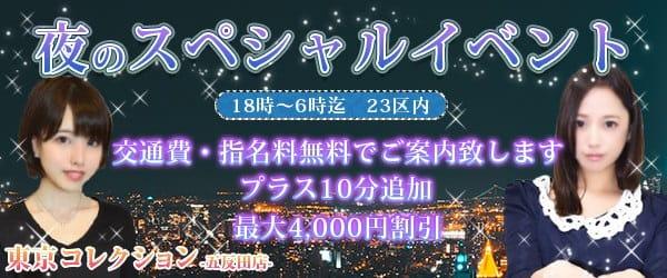 夜のイベント「☆夜のスペシャルイベント☆」11/16(金) 08:59 | 夜のイベントの写メ・風俗動画