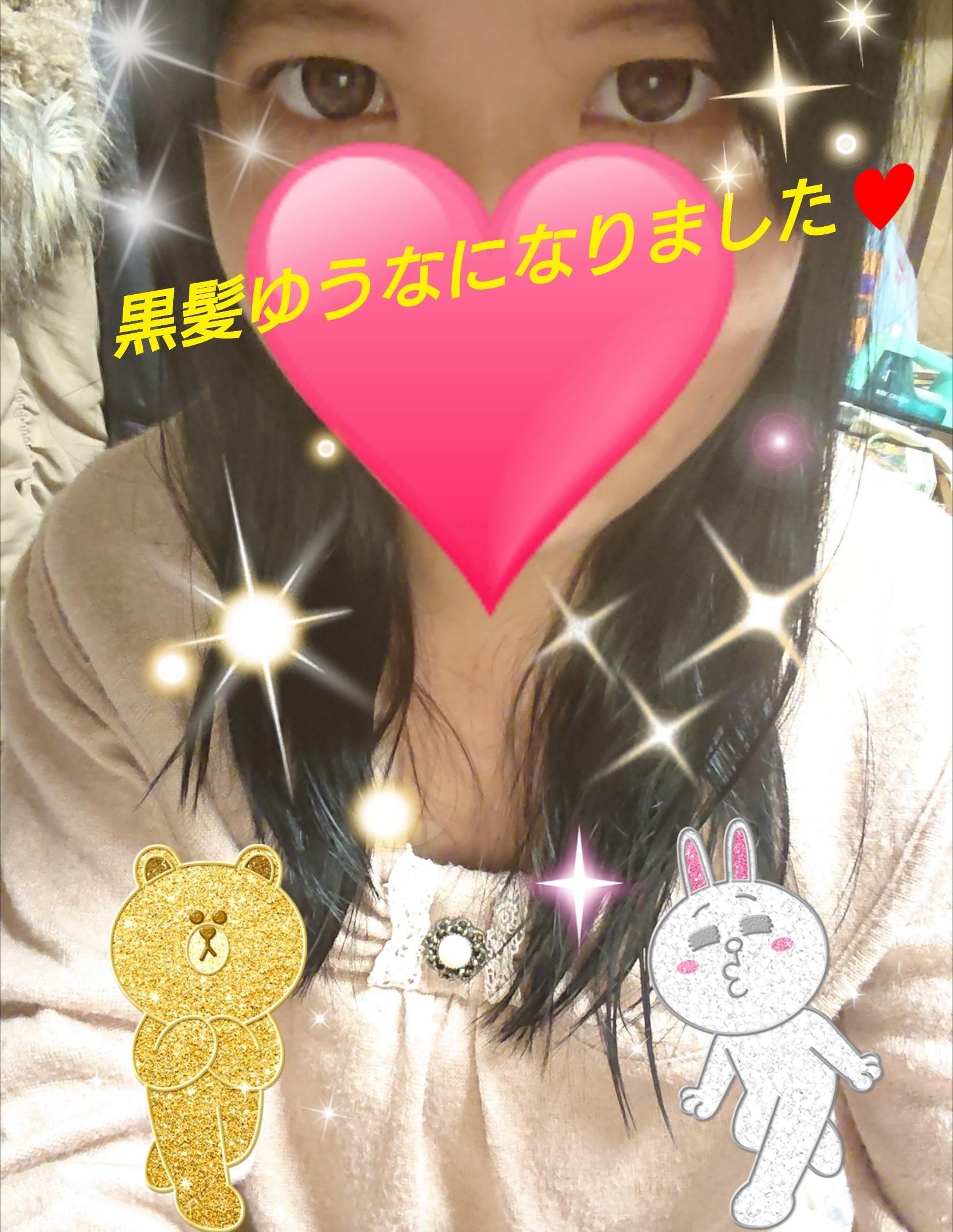 「黒髪ゆうなになりました!(笑)」11/16日(金) 09:05 | ゆうなの写メ・風俗動画