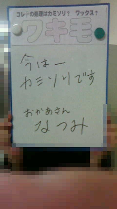 なつみ「本日のお題〜」11/16(金) 20:55 | なつみの写メ・風俗動画