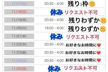 「予定!」11/16日(金) 21:01   ちなの写メ・風俗動画