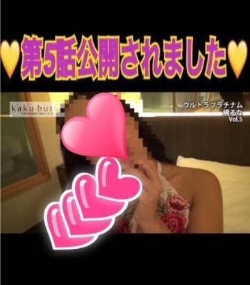 「?指フェ◯お風呂フェ◯っ??第5話?」11/16日(金) 21:45   楓るなの写メ・風俗動画