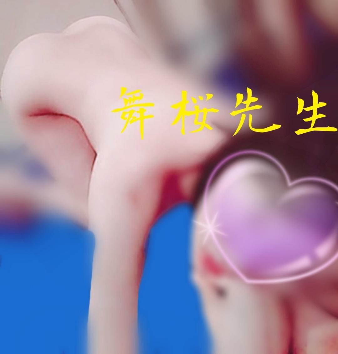 土屋 舞桜「常連認定」11/16(金) 23:44 | 土屋 舞桜の写メ・風俗動画