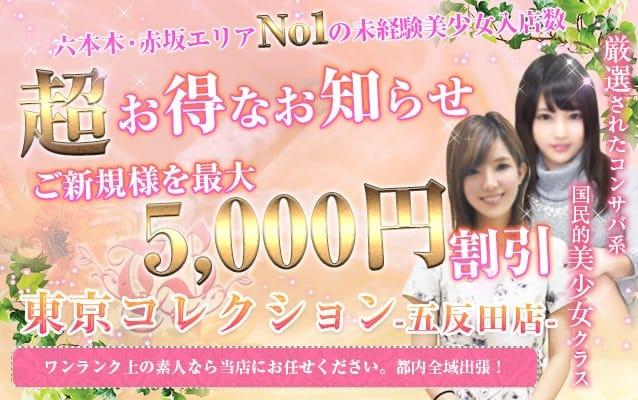 「☆ご新規様限定☆」11/17日(土) 04:09   ご新規様限定の写メ・風俗動画