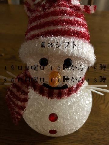「明日」11/17日(土) 05:00 | 美沙の写メ・風俗動画