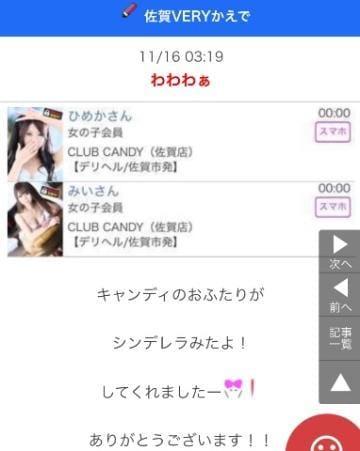 「わーーー?」11/17(土) 05:13   ひめかの写メ・風俗動画
