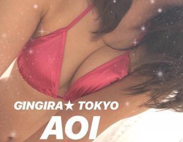 「ブロンモードの初めまして様へ」11/17日(土) 09:15 | AOIの写メ・風俗動画