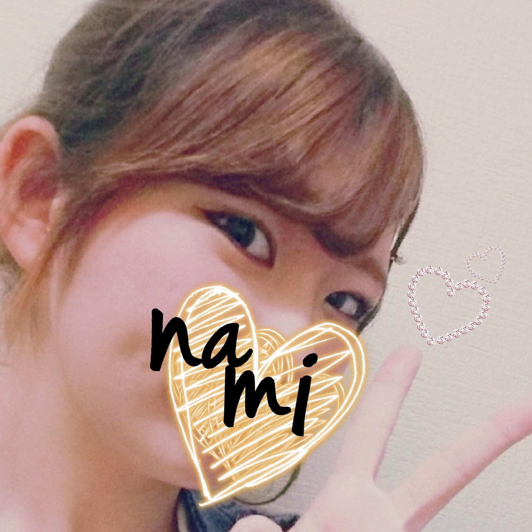「こんにちわなみです?」11/17(土) 11:56   なみの写メ・風俗動画