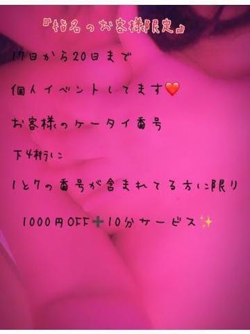 らん「やっぱりこうでないとね(´・∀?・)」11/17(土) 12:00 | らんの写メ・風俗動画