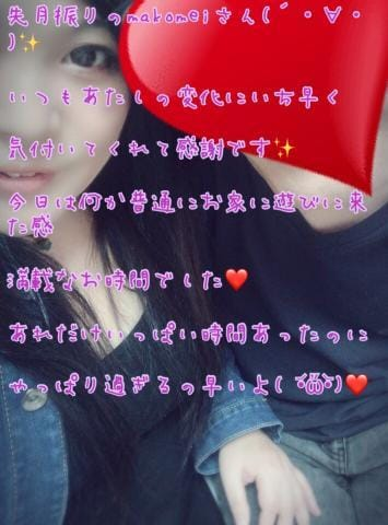 らん「先月振りのmakomeiさん(´・∀?・)」11/18(日) 00:00 | らんの写メ・風俗動画