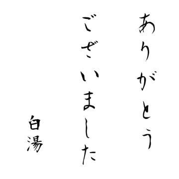 「土曜日 お礼」11/19日(月) 00:03   さゆの写メ・風俗動画
