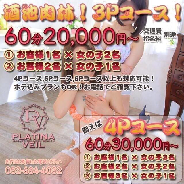 プラチナ「大好評【複数プレイコース♥】」11/19(月) 02:55 | プラチナの写メ・風俗動画