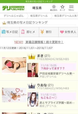 「載りました♡」11/19(月) 07:00 | りおなの写メ・風俗動画