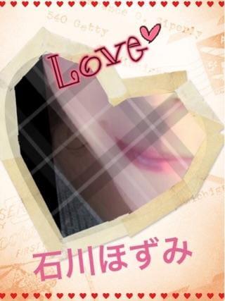 石川 ほずみ「出勤しました??」11/19(月) 14:34 | 石川 ほずみの写メ・風俗動画