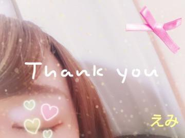 「本日のお礼です?」11/19(月) 21:35 | 前田 えみの写メ・風俗動画