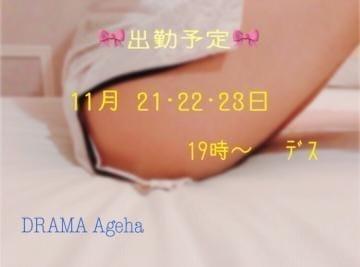 「悲劇?」11/19日(月) 23:20 | あげはの写メ・風俗動画