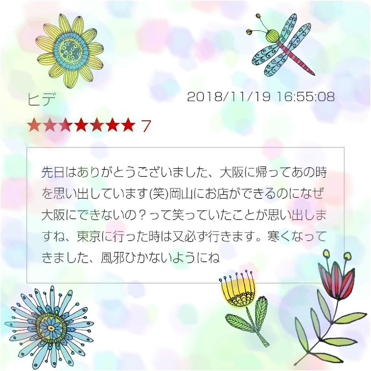 「★ ヒデ 様 ★ 口コミ本当にありがとうこざいます ★」11/19(月) 23:55   ももかの写メ・風俗動画