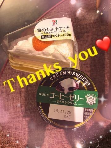 ありがとう 11-20 12:00 | 一色 梨華【濃厚リップサービス】の写メ・風俗動画