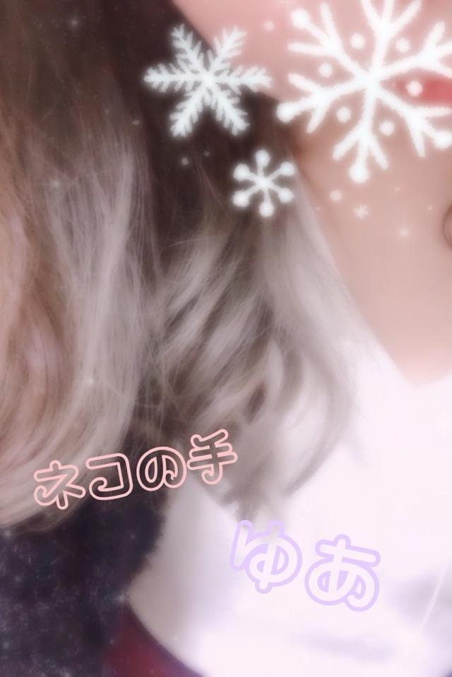 「今日も」11/20(火) 01:32 | ゆあちゃんの写メ・風俗動画