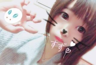 すず「ご予約完売♡」11/20(火) 16:20 | すずの写メ・風俗動画