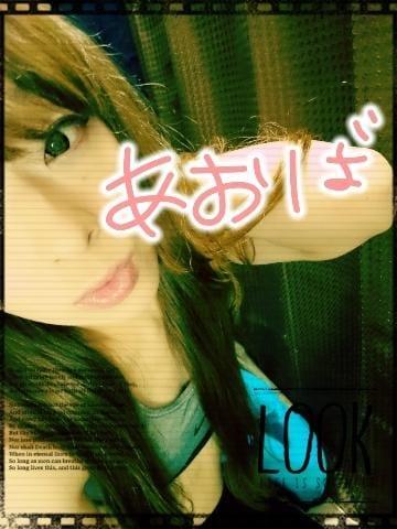 五鈴 あおば「明日18:00より」11/20(火) 19:00 | 五鈴 あおばの写メ・風俗動画