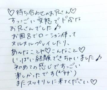 「お礼日記??」11/20日(火) 19:10 | イクの写メ・風俗動画