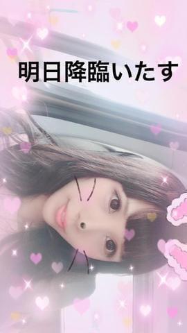 「♥゚明日いくね♬+°・♥」11/20(火) 22:11 | らぶの写メ・風俗動画