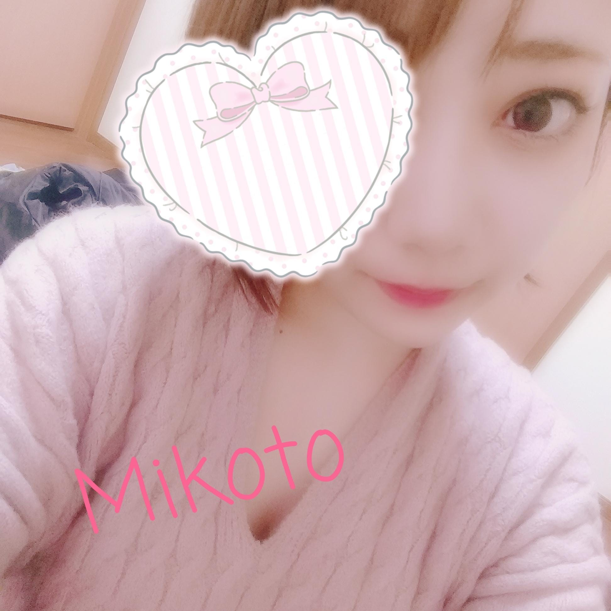 「ありがとう♡」11/21(水) 03:56 | ミコトの写メ・風俗動画