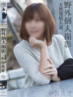 今週の出勤予定 11-21 04:06 | 中谷 眞夏【男の潮吹き得意!】の写メ・風俗動画