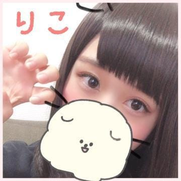 「りこ」11/28(水) 12:47 | りこ☆地元未経験の期待のエース♡の写メ・風俗動画