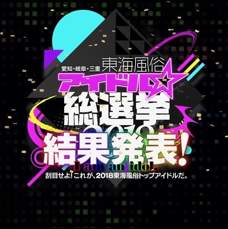 「#総選挙#感謝の気持ちでいっぱいです」11/30(金) 16:20 | 舞鶴の写メ・風俗動画