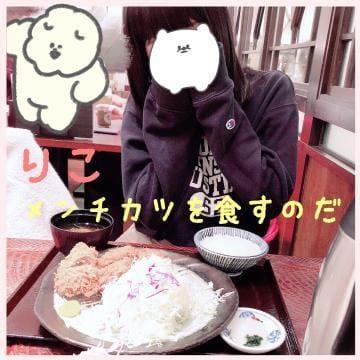 「りこ」12/02(日) 18:58 | りこ☆地元未経験の期待のエース♡の写メ・風俗動画