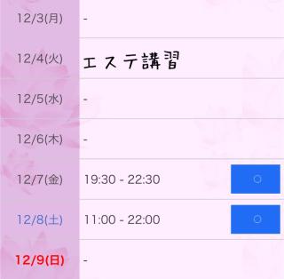 「12/3〜12/9のまゆ」12/02(日) 20:09 | まゆの写メ・風俗動画